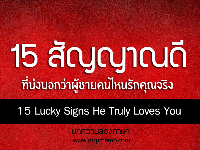 15 Lucky signs he truly loves You