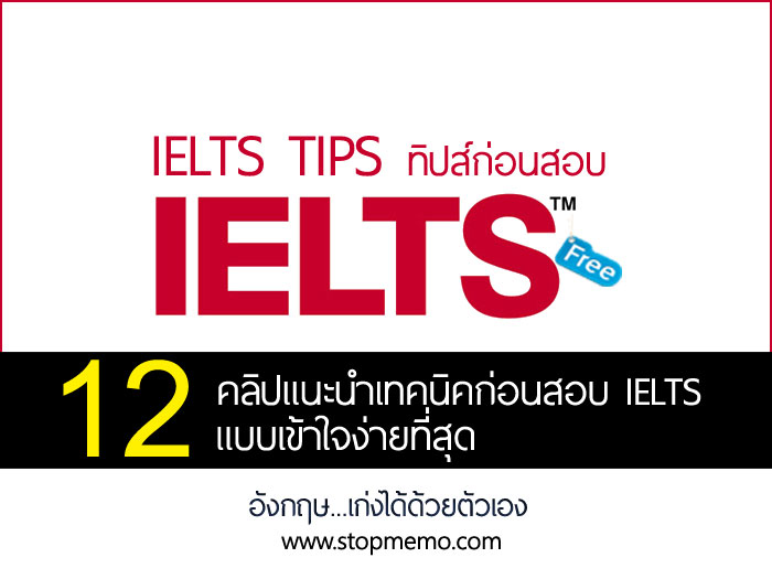 12 Tips for IELTS Test ทิปส์สอบ IELTS