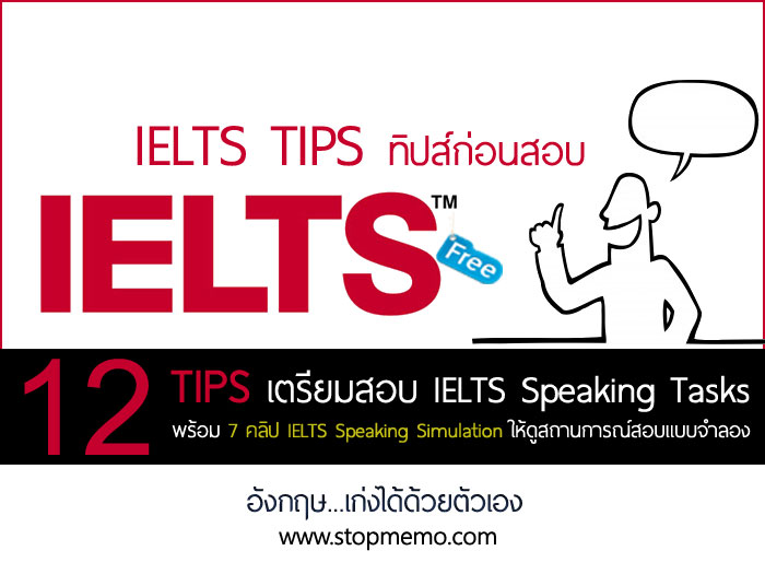 12 Speaking Tips for IELTS Test ทิปส์สอบ IELTS