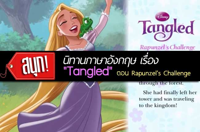 tangled-english-short-stories