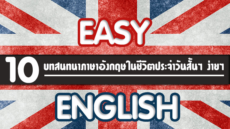 10-easy-english-conversations