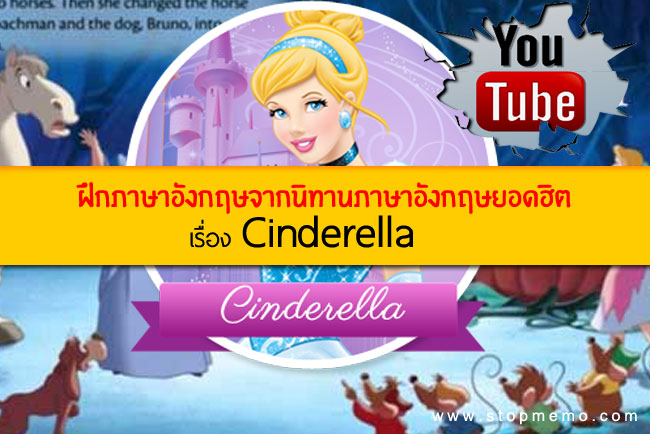 cinderella-short-stories