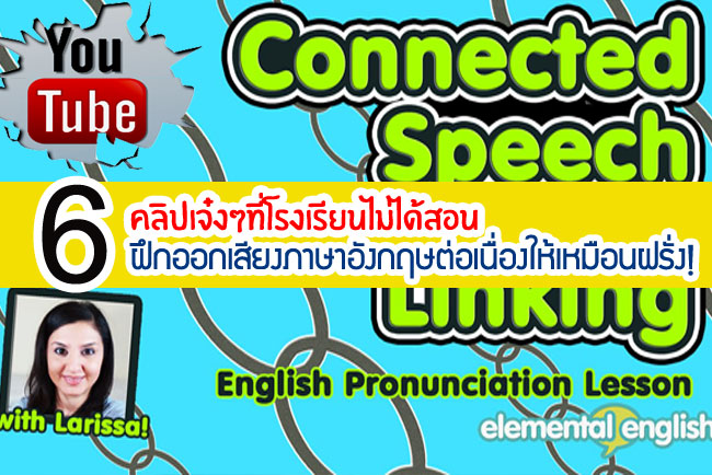 English Connected Speech