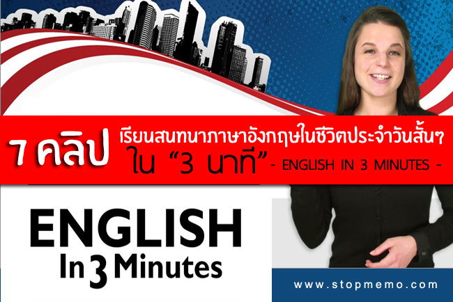 english-conversations-three-mins
