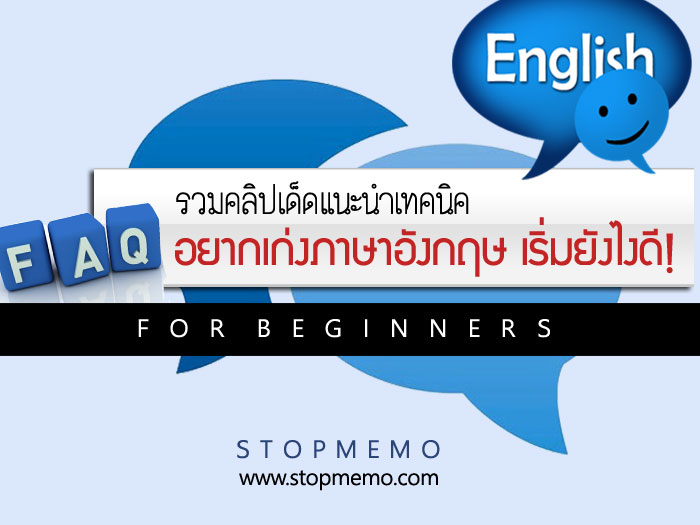english-learning-tips-tricks