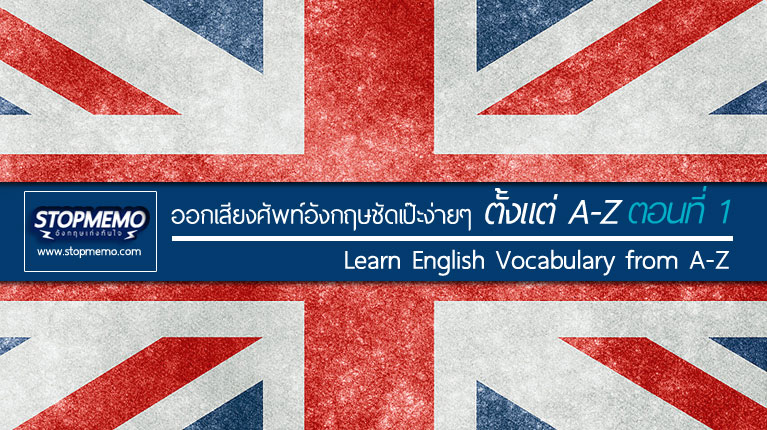 atoz-english-vocabulary1