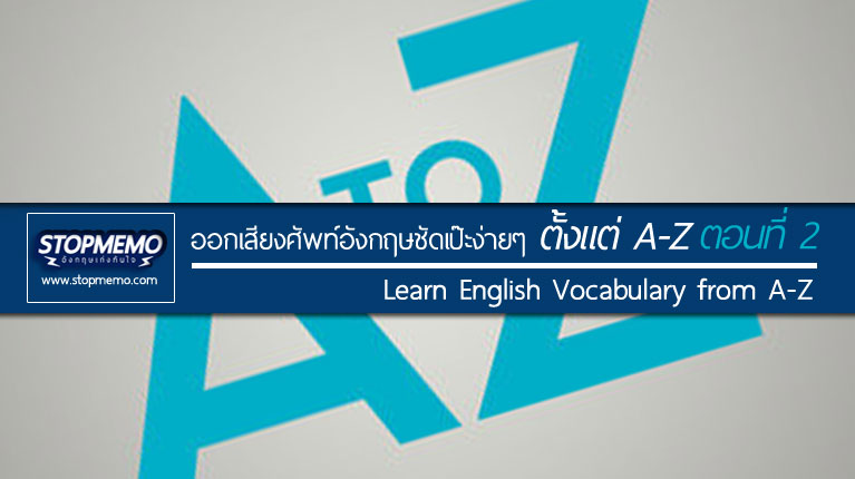 atoz-english-vocabulary2