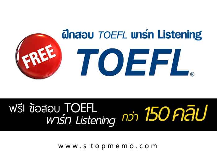 toefl-test-listening
