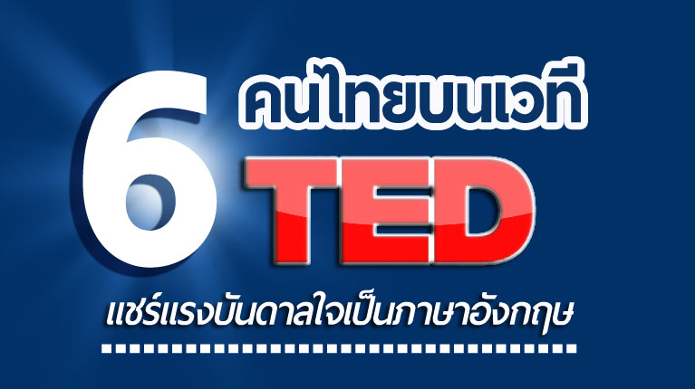 6-thai-people-ted-english